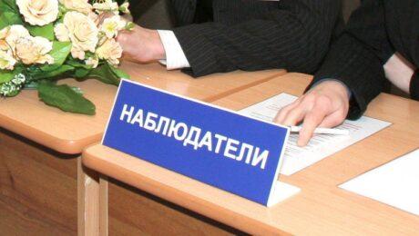 В РУз прибыли долгосрочные наблюдатели из СНГ