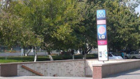 Метро в Ташкенте перейдет под управление Минтранса РУз: изменения