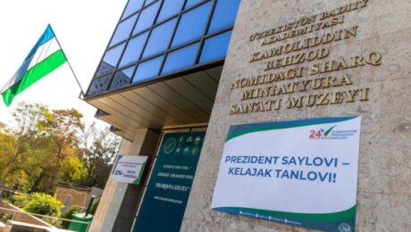 В РУз пройдет досрочное голосование на выборах