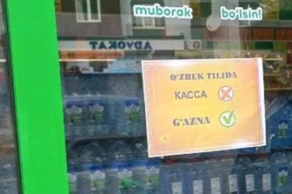 Власти Чирчика развесили таблички, запрещающие произносить русские слова
