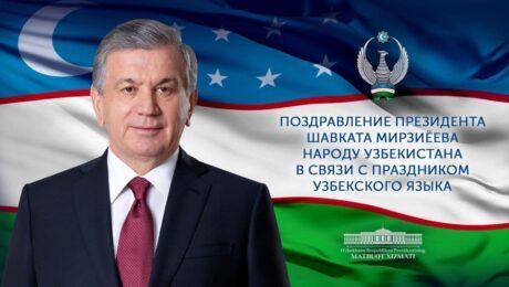 Президент поздравил соотечественников с Днем узбекского языка